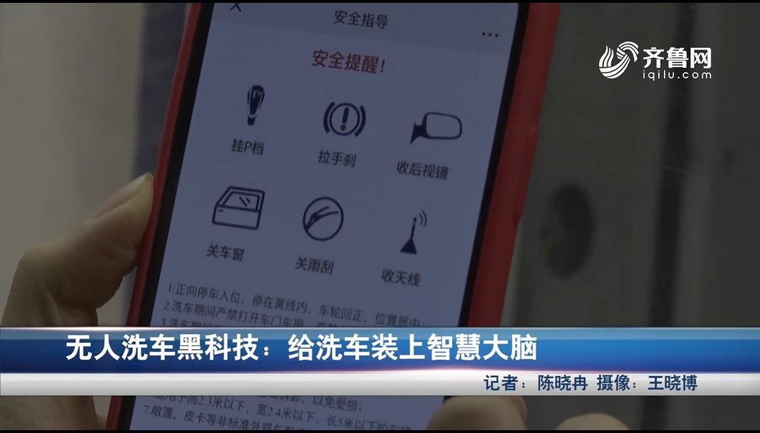 山东电视公共频道 创新天下:无人洗车黑科技 给洗车装上智慧大脑
